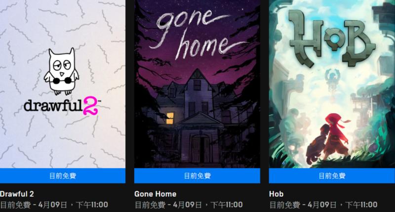 Epic Games 好評獨立遊戲《Gone Home》與《Hob》免費送