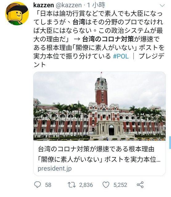 ▲有網友在 PTT 八卦版提到,無意間發現台灣的防疫對策,登上日本社群網站推特熱門,貼文立刻引發全場熱議。(圖/翻攝自 PTT )