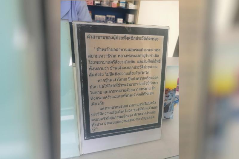 ▲泰國網友在臉書分享一間醫院的公告,引發熱議。(圖/翻攝Bern Setasak Akeuwejakul臉書)