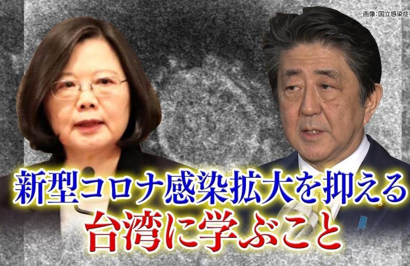 ▲總統蔡英文(左)、日本首相安倍晉三(右)。(圖/翻攝自東京電視台(デレビ東京))