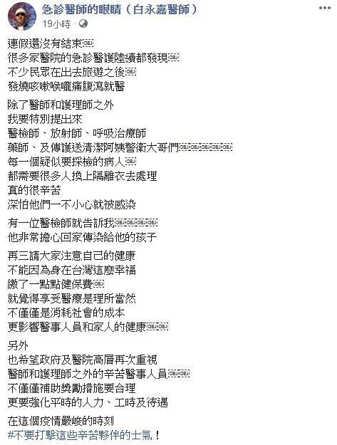 ▲白永嘉醫師臉書全文。(圖/翻攝自急診醫師的眼睛(白永嘉醫師)臉書粉專)