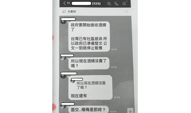 許姓業者Line團購群組不實訊息