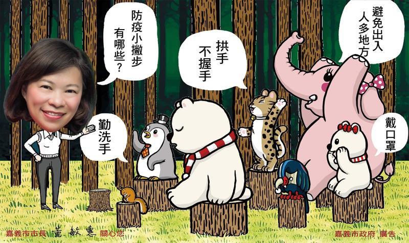 ▲巿長黃敏惠化身教師,與沉睡森林小動物們一起Q萌宣傳防疫。(圖/嘉義巿政府提供,2020.04.06)