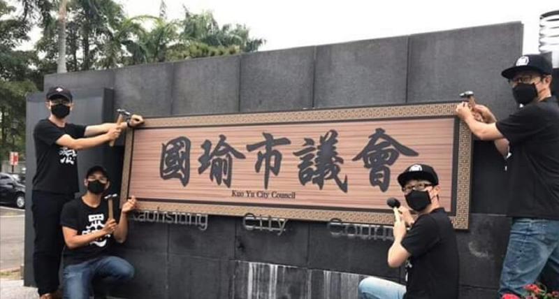 ▲罷韓團體今天上午到高雄市議會抗議,拿出「國瑜市議會」牌子要釘在議會牆面上,質疑高雄市長韓國瑜操控議會規避總質。(圖/截自Wecare高雄臉書)