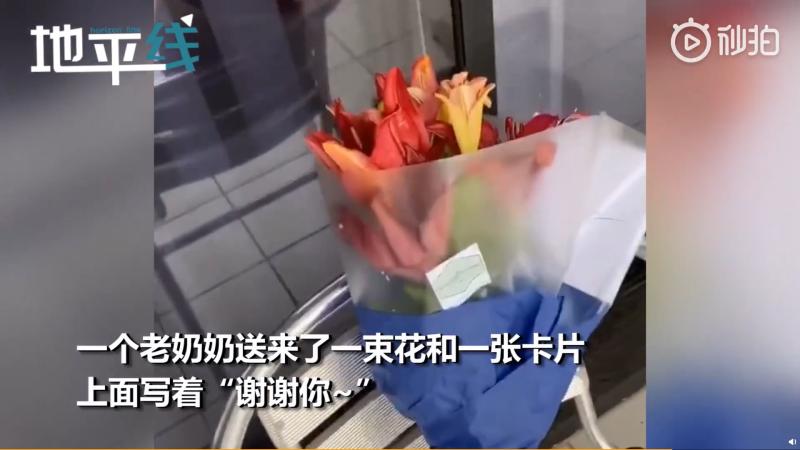 ▲有奶奶贈與一束花及手寫謝卡。(圖/翻攝頭條新聞微博)