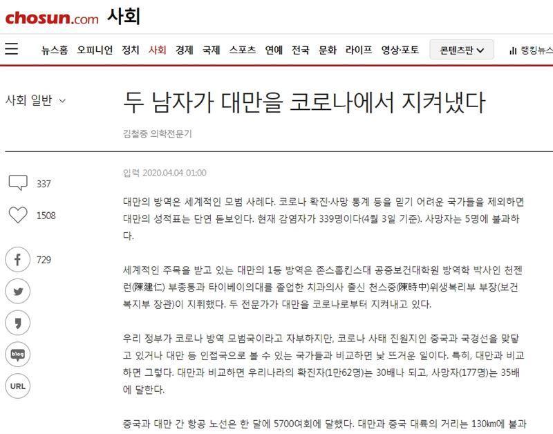 ▲朝鮮日報報導台灣防疫成果。(圖/翻攝朝鮮日報)