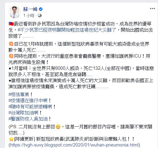<br> ▲蘇一峰在臉書對近期現況發文。(圖/翻攝蘇一峰臉書)