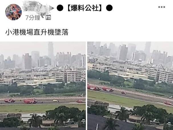 ▲小港機場稍早一架空勤總隊的直升機掉落,該架直升機疑似在進場準備降落時,未知原因發生側翻情形(圖/翻攝自爆料公社)