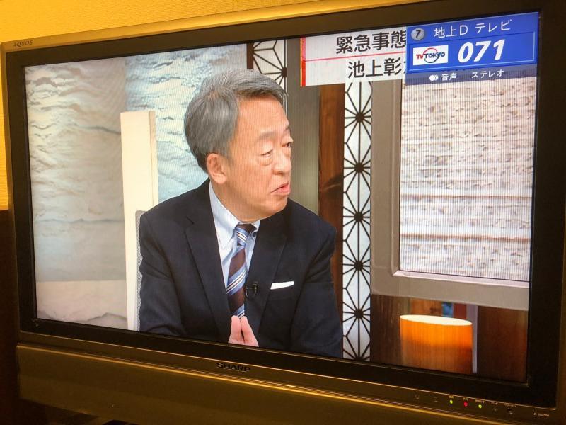 東京電視台