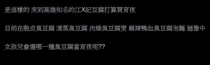 ▲有網友就在 PTT 提問「女孩兒會選哪一種臭豆腐當宵夜呢?」掀起眾人熱論。 (圖/翻攝自PTT)