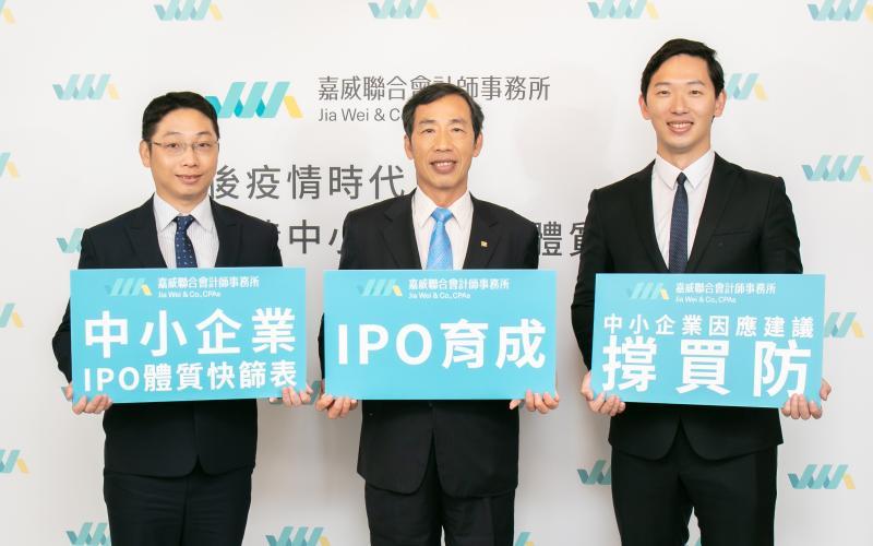 新冠肺炎挫經濟 台灣IPO估2年觸底反彈 4產業最具潛力
