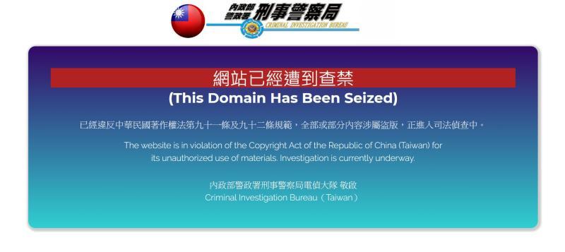 <br> ▲楓林網網站遭到查封。(圖 / 翻攝網路)
