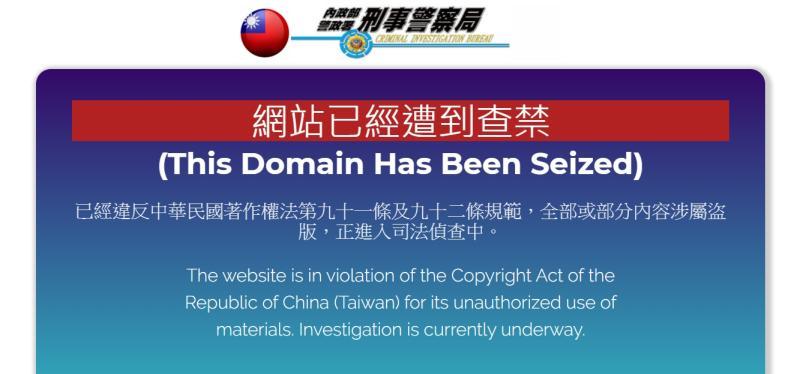 <br> ▲台灣最大盜版網站「楓林網」遭警方查封。(圖/翻攝楓林網)