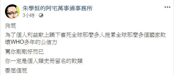 <br> ▲朱學恆不滿譚德塞指控台灣。(圖/翻攝朱學恆臉書)