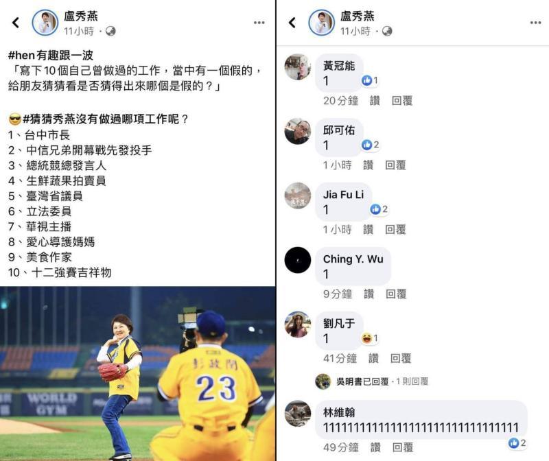 ▲台中市長盧秀燕在臉書列下10個工作經歷,讓大家猜出哪一個是自己沒做過的。 (圖/盧秀燕臉書翻攝2020.4.9)