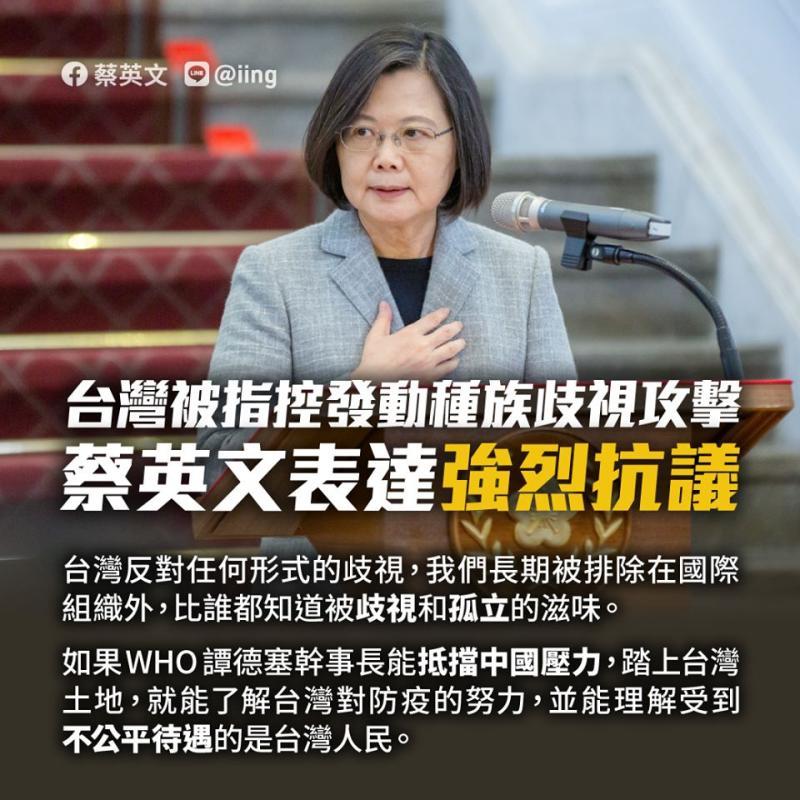 ▲蔡英文對譚德塞的指控表達強烈抗議。(圖/翻攝蔡英文臉書)