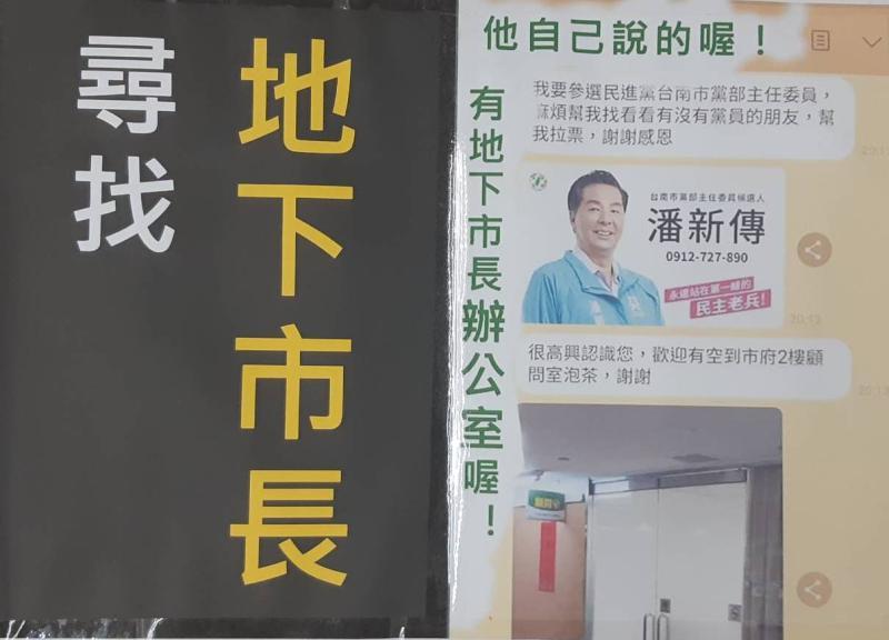 民進黨台南市黨部主委5月24日改選,參選人現任市黨部執委陳世輝指出,地方盛傳「地下市長」參選,他已掌握相關事證