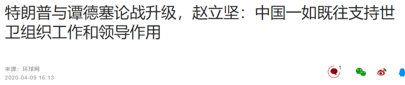 <br> ▲在譚德塞與美國總統的言語角力之下,中國大陸表示會繼續支持世衛。(圖/翻攝自環球網)