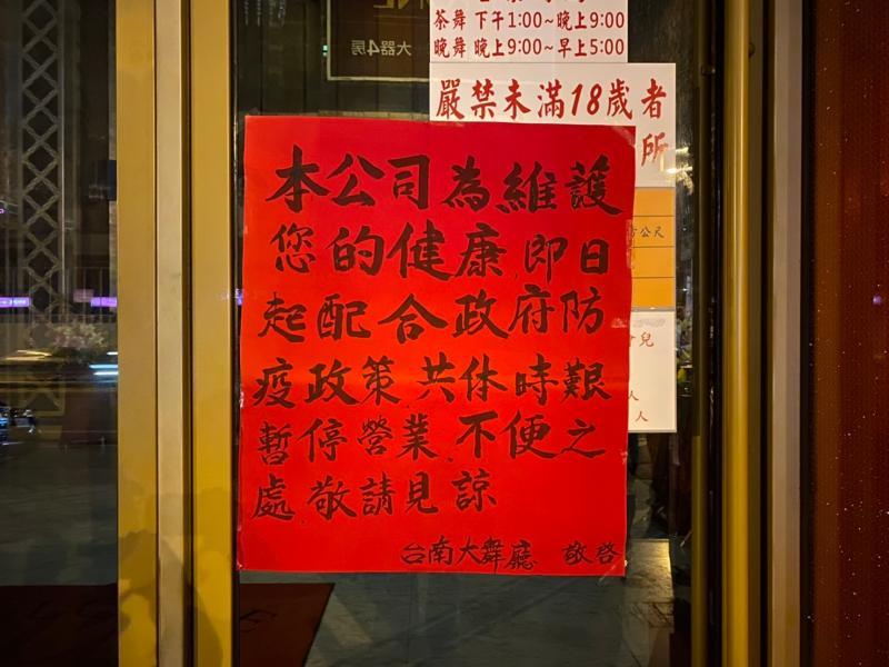 配合中央防疫政策,台南大舞廳貼出告示,暫停營業