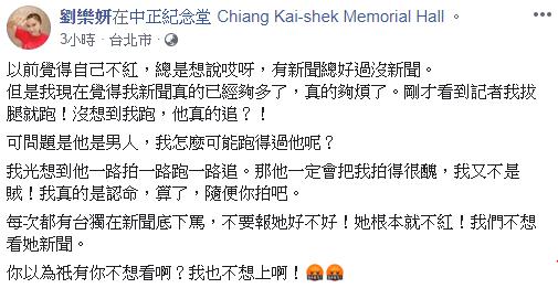 ▲劉樂妍自爆被男記者跟拍。(圖/劉樂妍臉書)