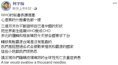 <br> ▲柯宇綸表達對譚德塞的不滿。(圖/柯宇綸臉書)