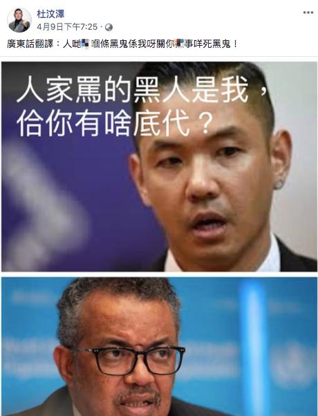 <br> ▲前陣子台灣人罵的是「黑人」陳建州,不是譚德塞(下)。(圖/翻攝杜汶澤臉書)