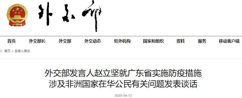 <br> ▲中國外交部發言人趙立堅, 12 日深夜就廣州的歧視非裔風波做出聲明。(圖/翻攝自中國外交部官網)