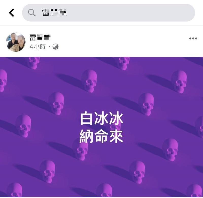 ▲白冰冰收到雷姓網友多則恐嚇、威脅。(圖/白冰冰臉書)