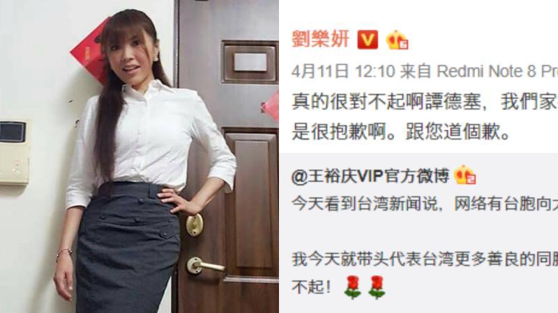▲劉樂妍公開向譚德塞道歉。(圖/劉樂妍微博)