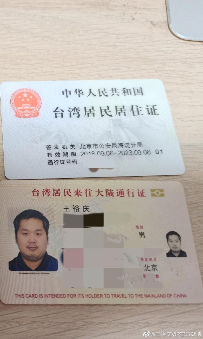 ▲劉樂妍分享台籍博士生王裕慶貼文向譚德塞道歉。(圖/劉樂妍微博)