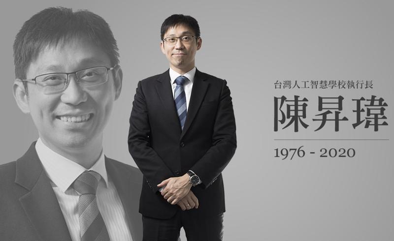 ▲台灣人工智慧學校執行長、同時也是玉山金科技長陳昇瑋辭世,享年44歲。(圖/擷取自台灣人工智慧學校)