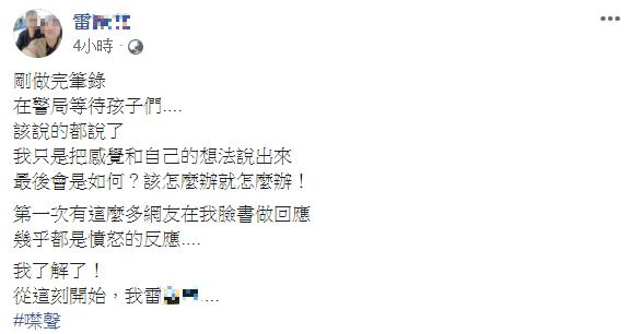 <br> ▲雷姓女網友全文。(圖/雷女臉書)