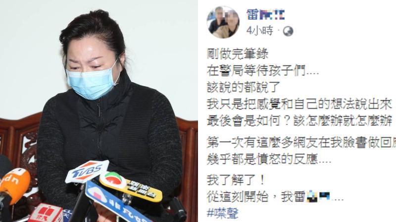 ▲白冰冰(左圖)開記者會淚控雷姓女網友,而雷女也在做完筆錄後於臉書發聲。(圖/記者陳明安攝、雷女臉書)