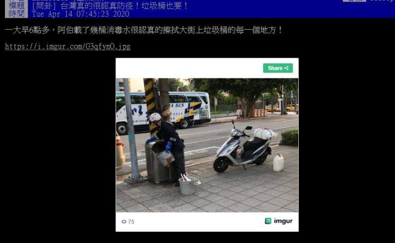 ▲有網友在 PTT 貼出一張照片,只見一位阿伯用用消毒水擦拭街上的垃圾桶,讓人看了很感動。(圖/翻攝自PTT)