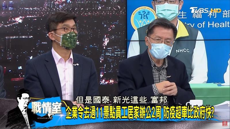 <br> ▲《少康戰情室》來賓戴口罩錄節目。(圖/TVBS)