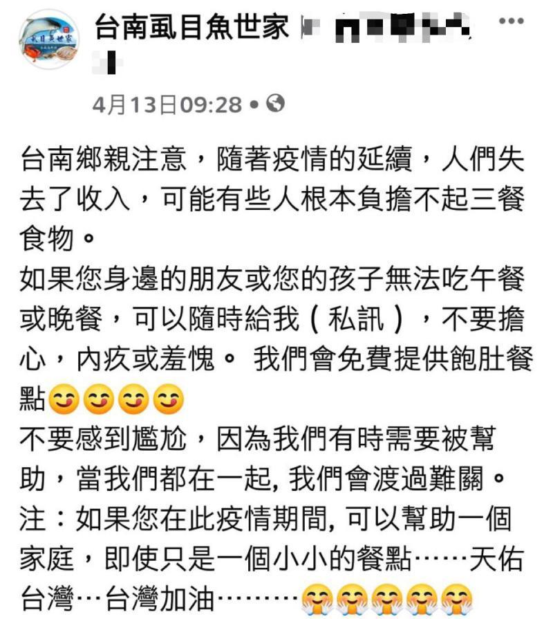 <br> ▲台南虱目魚世家在臉書貼文公告。(圖/記者陳聖璋翻攝)