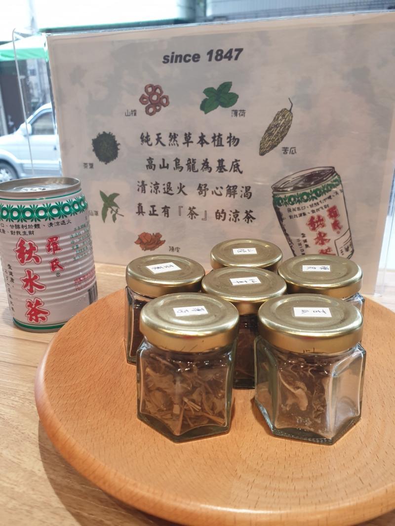 <br> ▲在台中傳味70餘年的羅氏秋水茶,是採用五味草本原料加上烏龍茶調製而成。(圖/金武鳳攝,2020.4.15)