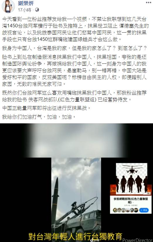 <br> ▲劉樂妍全文。(圖/劉樂妍臉書)