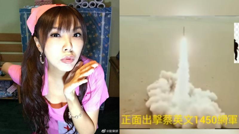 指控台灣網軍抹黑大陸同胞 劉樂妍:我的家到底怎麼了?