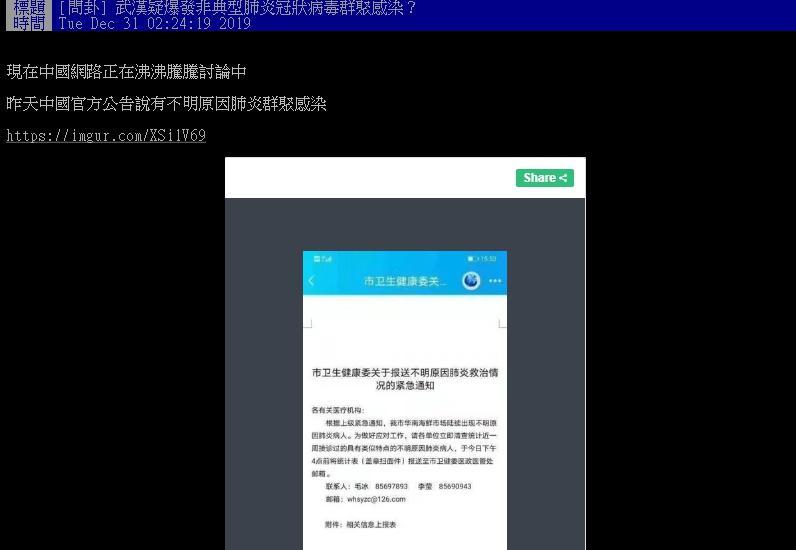 <br> ▲去年 12 月 31 日有網友張貼武漢相關疫情。(圖/翻攝 PTT )