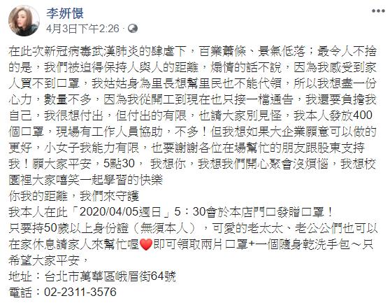 ▲李妍憬全文。(圖/李妍憬臉書)