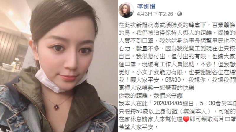▲李妍憬險因發送口罩被裁罰。(圖/李妍憬臉書)