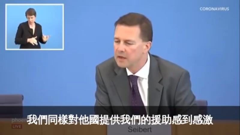 ▲問及台灣捐贈口罩一事,德國政府發言人賽柏特(Steffen Seibert)說「感謝『其他國家』的幫忙」,引發一陣譁然。(圖/翻攝戴達衛臉書)