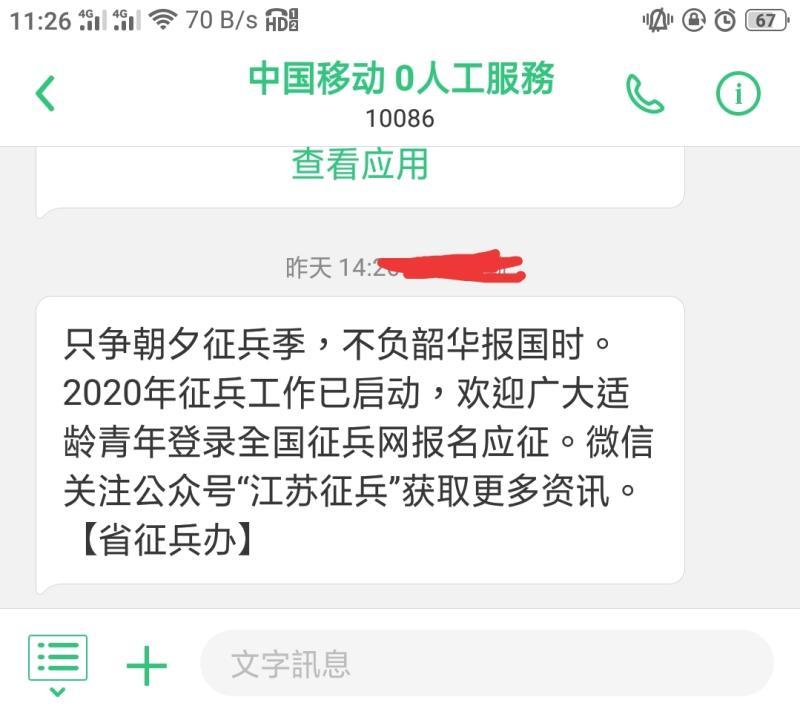 ▲連台灣人的手機號碼也收到通知。(圖/翻攝自 PTT)