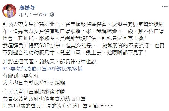 <br> ▲廖婕妤全文。(圖/廖婕妤臉書)
