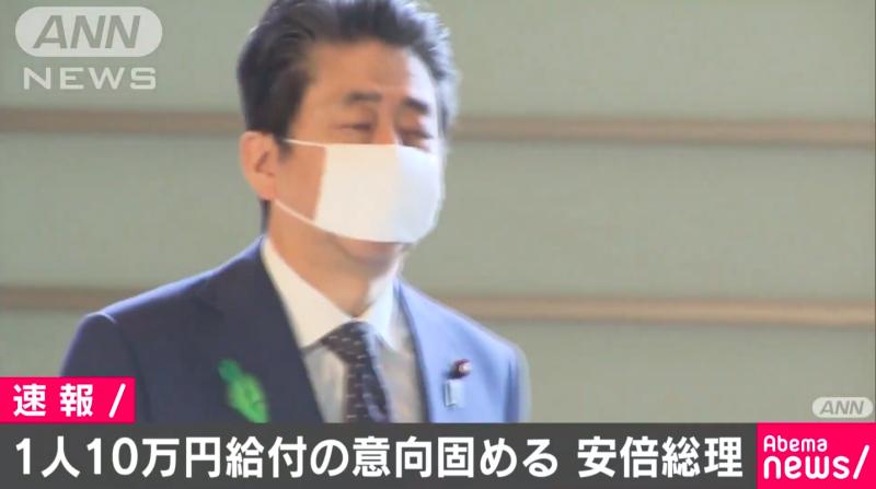 ▲安倍政府向全國民眾發放10萬日圓的補助。(圖/翻攝ANN News)