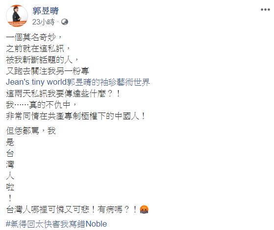 <br> ▲郭昱晴聲明自己不仇中,但自己是台灣人。(圖/郭昱晴臉書)