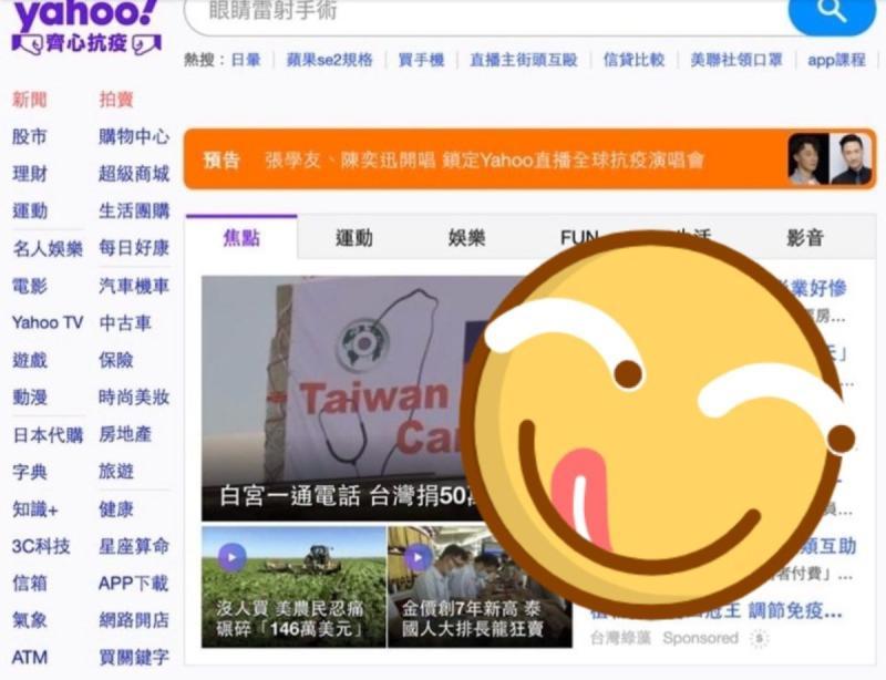 台灣三天兩度0確診!眾抓Yahoo首頁「驚人亮點」:太讚了