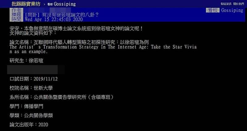 ▲有網友質疑徐若瑄碩士論文「研究自己」。(圖/翻攝PTT)