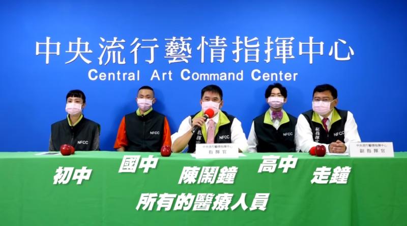 ▲中央流行「藝情」指揮中心記者會。(圖/全民大劇團公用YouTube)